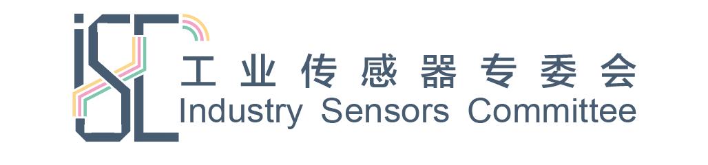 工业传感器专委会
