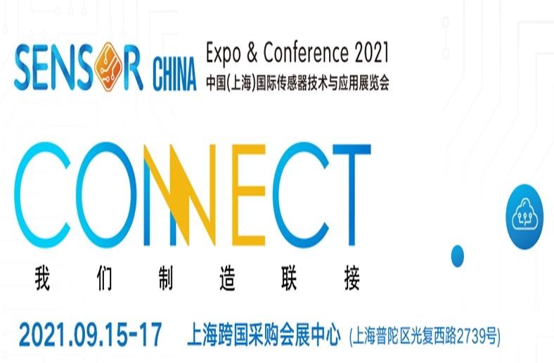 SENSOR CHINA 2021全面升级,今年亮点抢先看!
