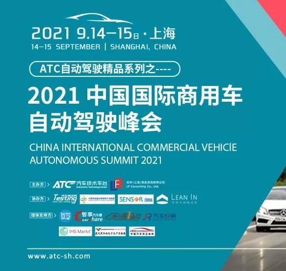 【展会同期活动】600+商用车自动驾驶精英齐聚,共商30+热点技术话题,2021中国国际商用车自动驾驶峰会重磅来袭!