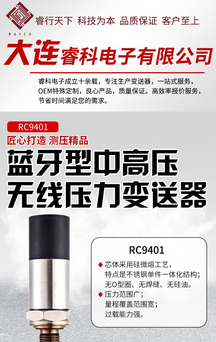 RC9401-1.jpg