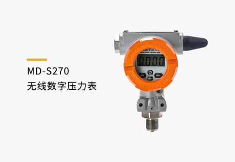 上海铭控 MD-S270无线压力传感器.png