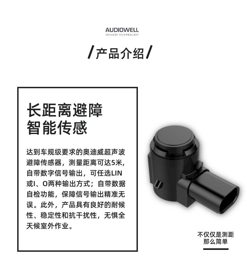 工业避障传感器_2@凡科快图.png